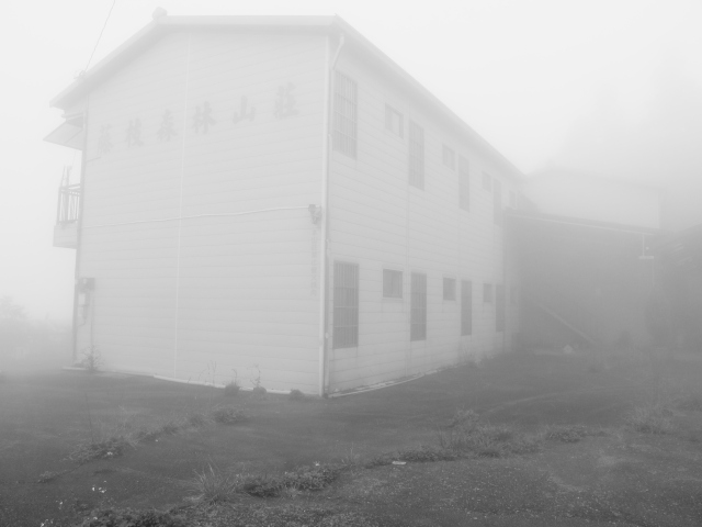 Deserted hotel in the ruins of Tengjhih village - a creepy place in the fog.