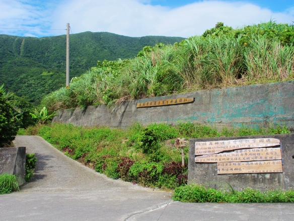 Entrance to the best birding trail I found on Lanyu, near the south west corner of the island.
